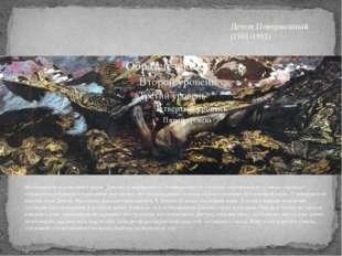 """Демон Поверженный (1901-1902) Необычность изломанных форм """"Демона поверженно"""