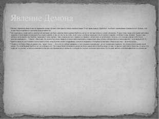 Михаил Лермонтов написал шесть вариантов поэмы «Демон» и ни один не считал ок