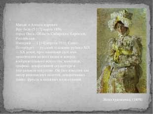 . Михаи́л Алекса́ндрович Вру́бель(5[17]марта1856, городОмск,Область Сиб