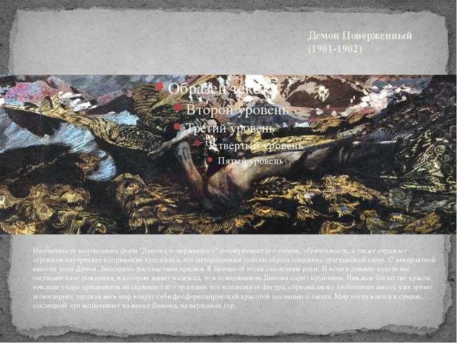 """Демон Поверженный (1901-1902) Необычность изломанных форм """"Демона поверженно..."""