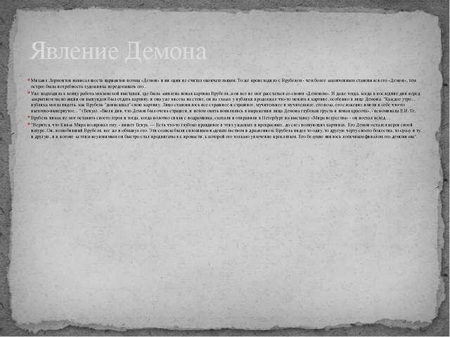 Михаил Лермонтов написал шесть вариантов поэмы «Демон» и ни один не считал ок...