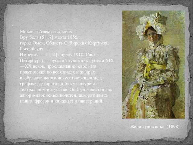 . Михаи́л Алекса́ндрович Вру́бель(5[17]марта1856, городОмск,Область Сиб...