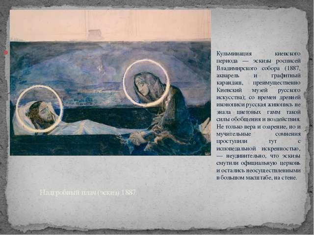 Кульминация Кульминация киевского периода — эскизы росписей Владимирского соб...