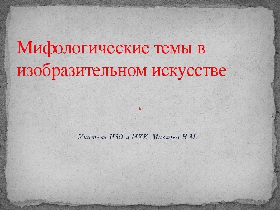 Учитель ИЗО и МХК Мазлова Н.М. Мифологические темы в изобразительном искусстве