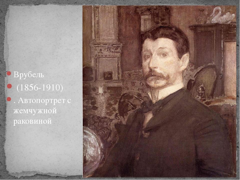 Врубель (1856-1910) . Автопортрет с жемчужной раковиной