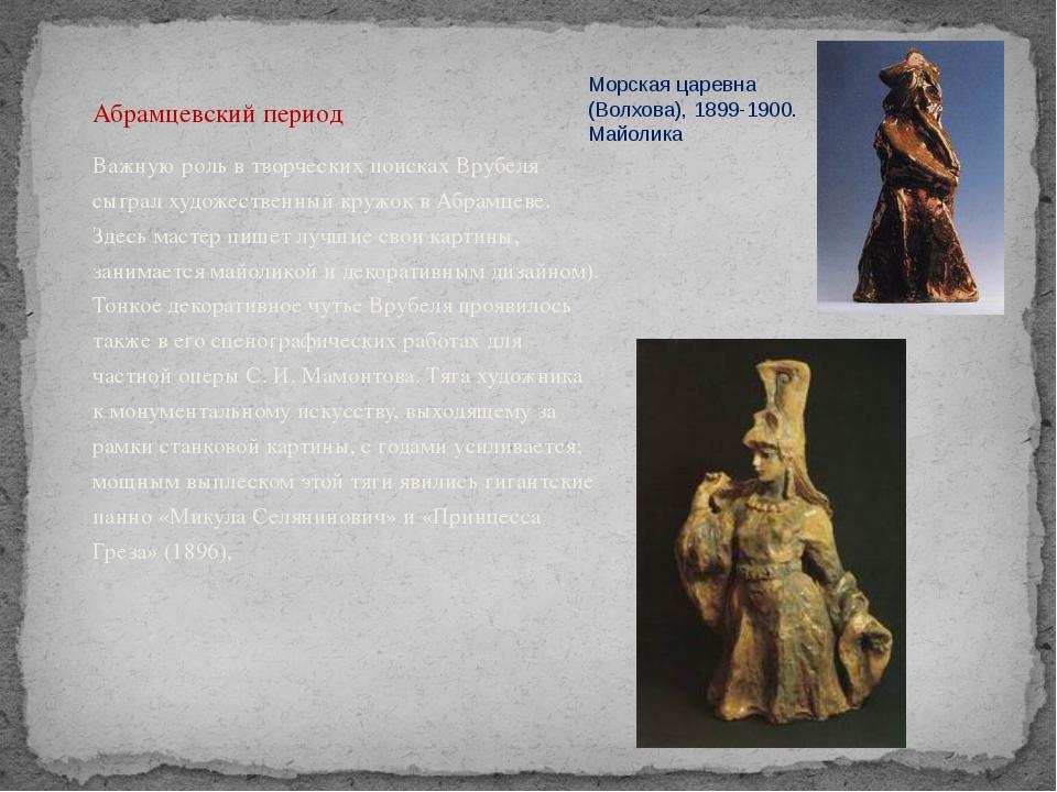 Абрамцевский период Важную роль в творческих поисках Врубеля сыграл художеств...