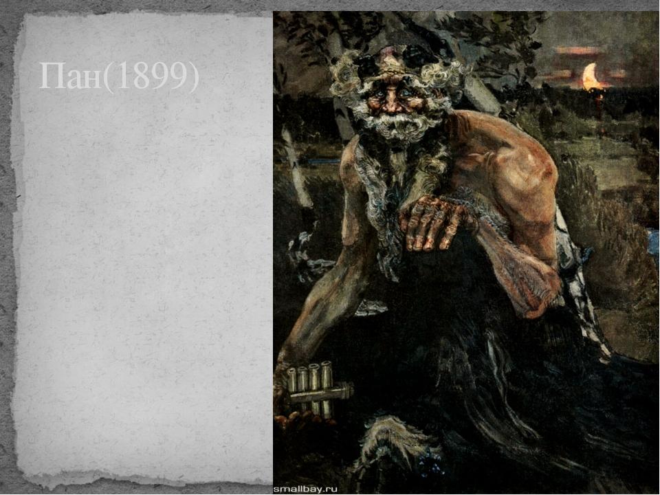 Пан(1899)