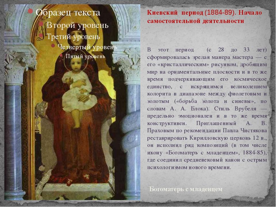 В этот период (с 28 до 33 лет) сформировалась зрелая манера мастера — с его «...