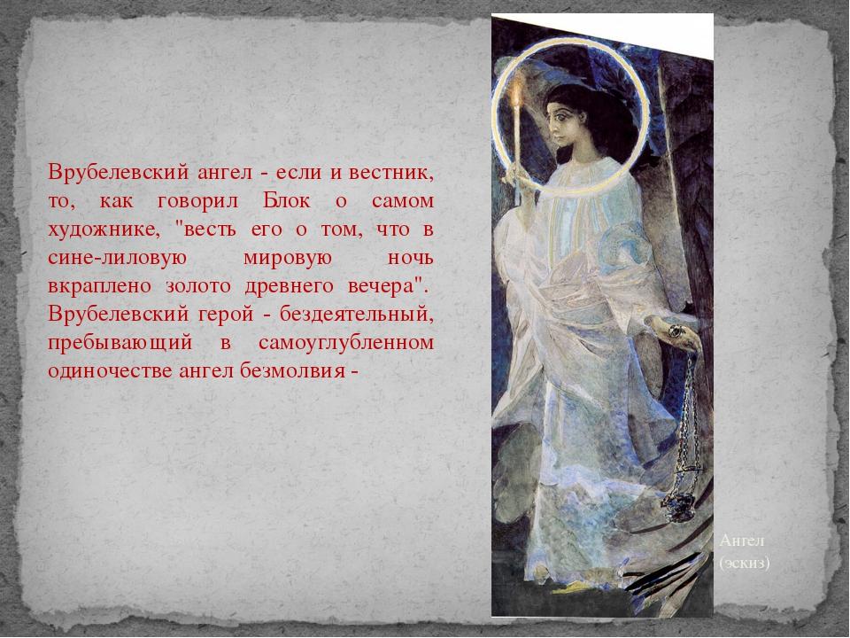 Ангел (эскиз) Врубелевский ангел - если ивестник, то, как говорил Блок о сам...