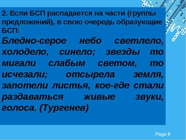 2. Если БСП распадается на части (группы предложений), в свою очередь образую...
