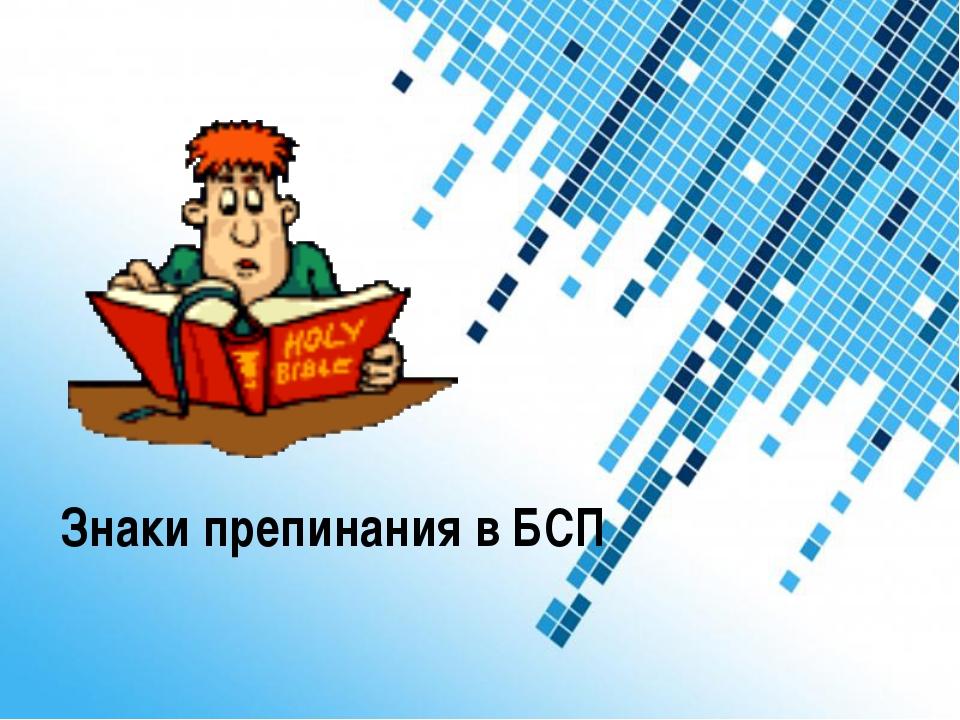 Powerpoint Templates Знаки препинания в БСП Powerpoint Templates Page *