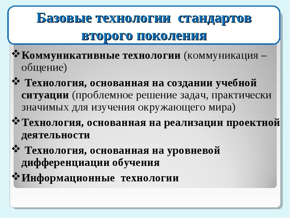 Базовые технологии стандартов второго поколения Коммуникативные технологии (...