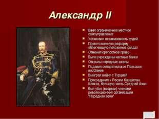 Александр II Ввел ограниченное местное самоуправление Установил независимость