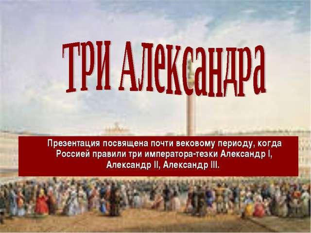 Презентация посвящена почти вековому периоду, когда Россией правили три импер...