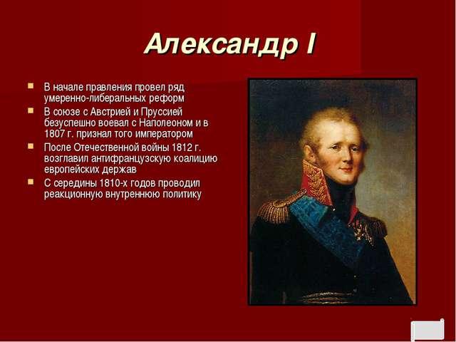 Александр I В начале правления провел ряд умеренно-либеральных реформ В союзе...