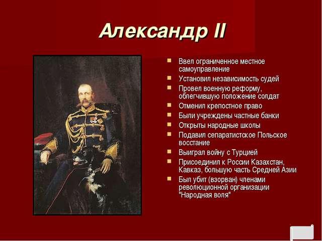 Александр II Ввел ограниченное местное самоуправление Установил независимость...