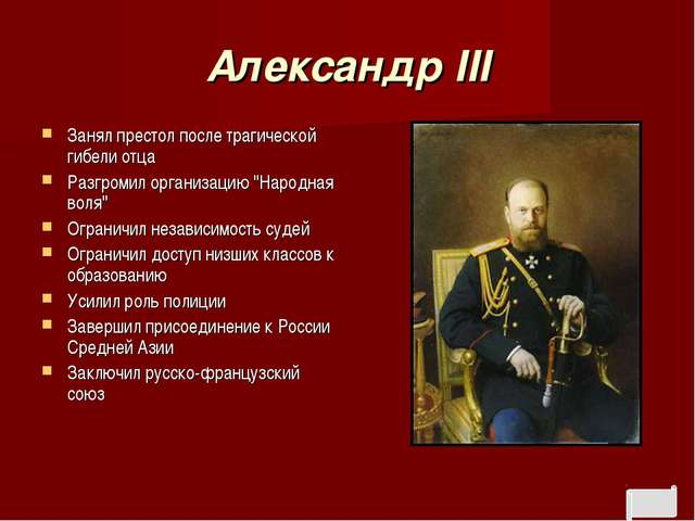 Александр III Занял престол после трагической гибели отца Разгромил организац...