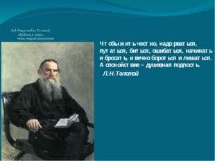 Лев Николаевич Толстой «Война и мир». Князь Андрей Болконский Чтобы жить чес