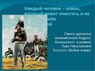 Каждый человек – алмаз, который может очистить и не очистить себя Л.Н. Толсто