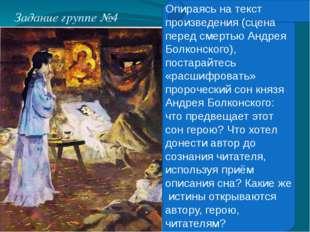 Задание группе №4 Опираясь на текст произведения (сцена перед смертью Андрея