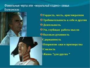 Фамильные черты или «моральный кодекс» семьи Болконских : Гордость, честь, ар