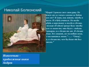 """Николай Болконский """"Муций Сцевола сжег свою руку. Но отчего же и у меня в жиз"""