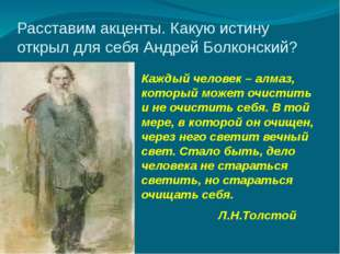 Расставим акценты. Какую истину открыл для себя Андрей Болконский? Каждый чел