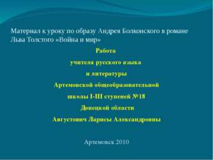 Материал к уроку по образу Андрея Болконского в романе Льва Толстого «Война и