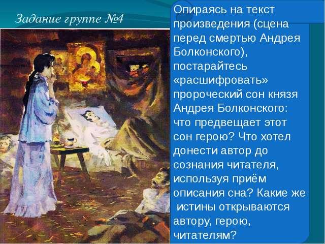 Задание группе №4 Опираясь на текст произведения (сцена перед смертью Андрея...
