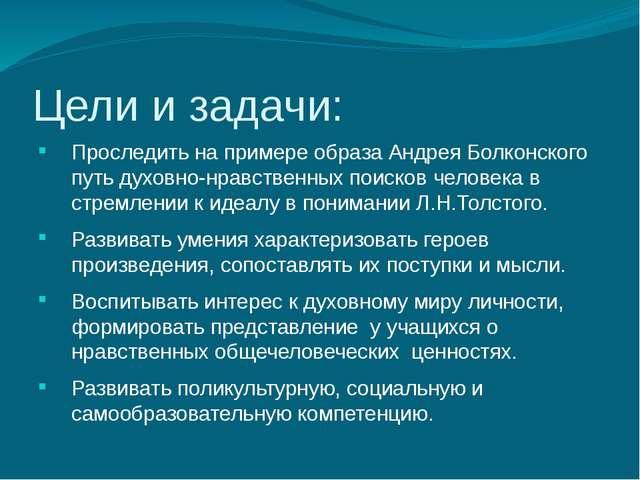 Цели и задачи: Проследить на примере образа Андрея Болконского путь духовно-н...