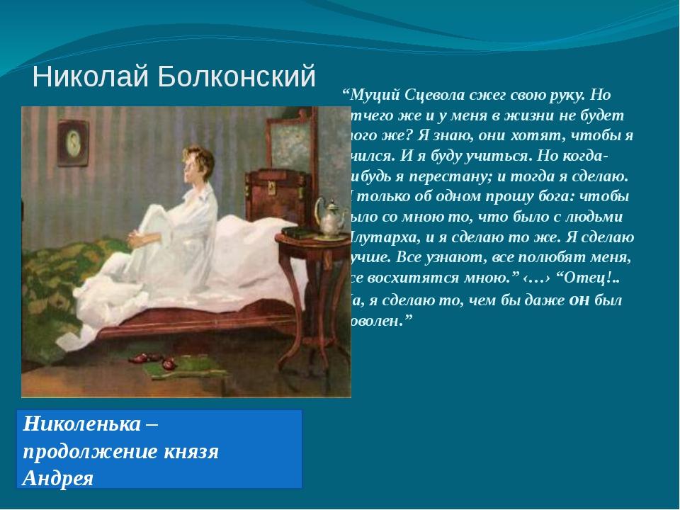 """Николай Болконский """"Муций Сцевола сжег свою руку. Но отчего же и у меня в жиз..."""