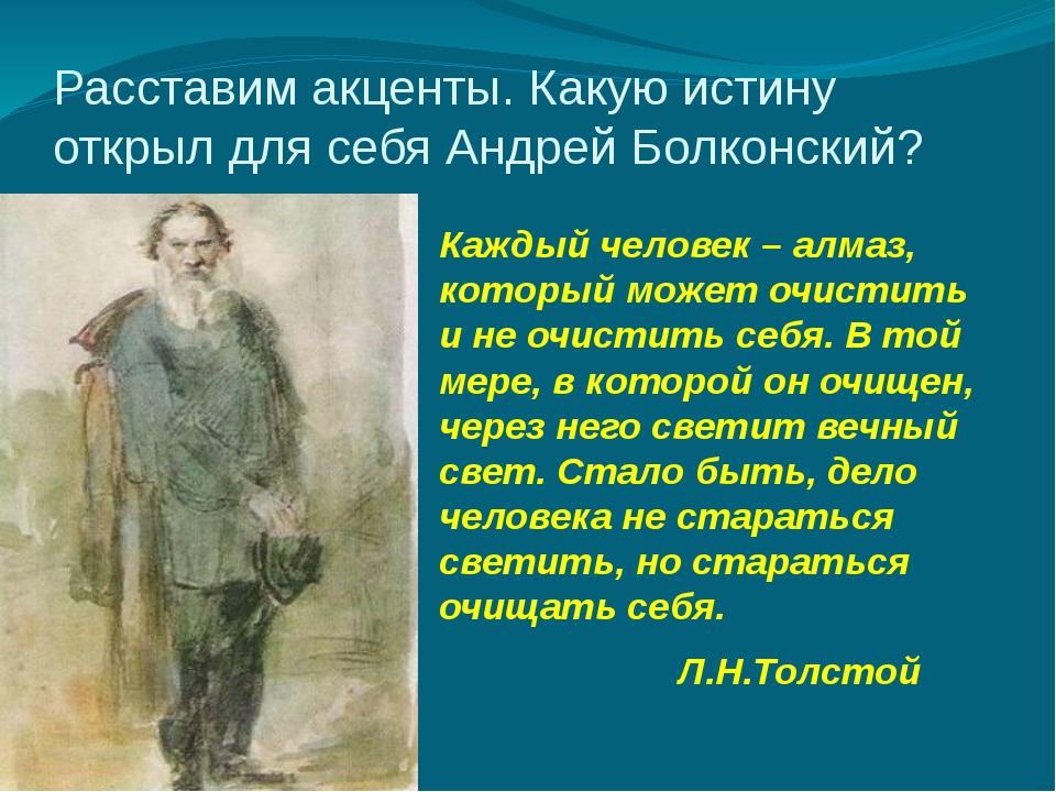 Расставим акценты. Какую истину открыл для себя Андрей Болконский? Каждый чел...