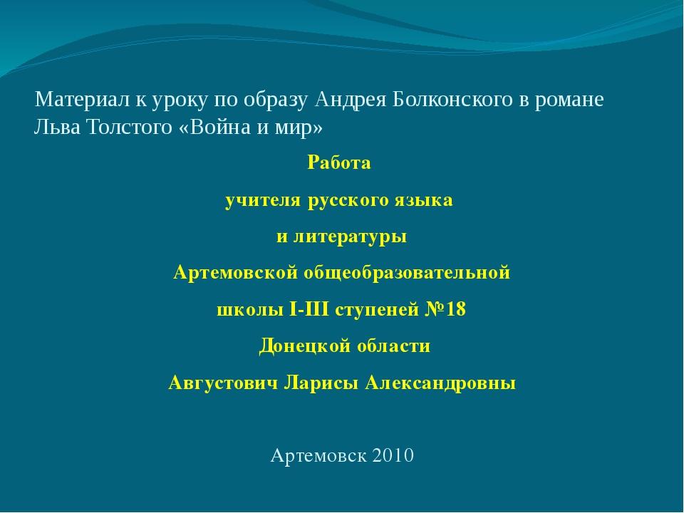 Материал к уроку по образу Андрея Болконского в романе Льва Толстого «Война и...