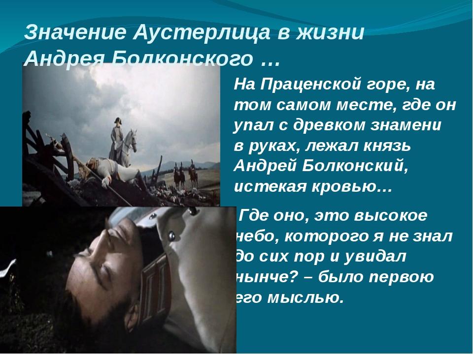 Значение Аустерлица в жизни Андрея Болконского … На Праценской горе, на том с...