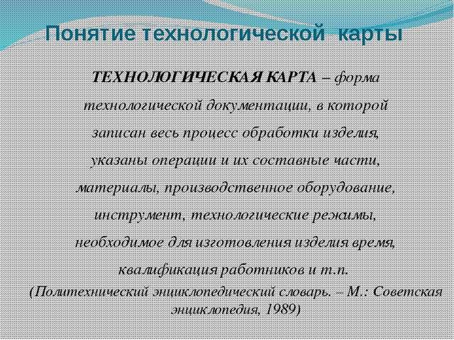 Понятие технологической карты ТЕХНОЛОГИЧЕСКАЯ КАРТА – форма технологической д...