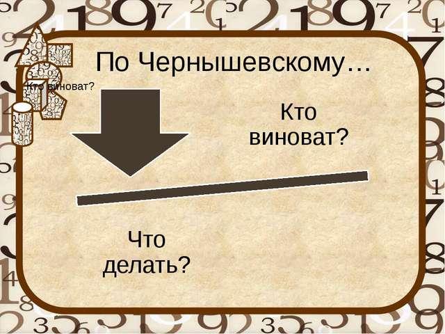 По Чернышевскому…