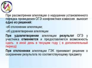 При рассмотрении апелляции о нарушении установленного порядка проведения ОГЭ