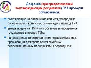 Досрочно (при предоставлении подтверждающих документов) ГИА проходят обучающи