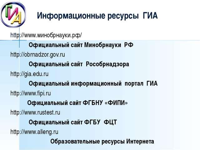 http://www.минобрнауки.рф/ Официальный сайт Минобрнауки РФ http://obrnadzor.g...
