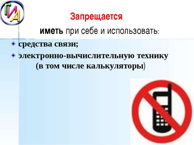 Запрещается иметь при себе и использовать: средства связи; электронно-вычисли...