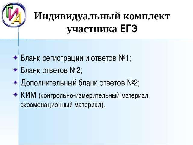 Индивидуальный комплект участника ЕГЭ Бланк регистрации и ответов №1; Бланк о...