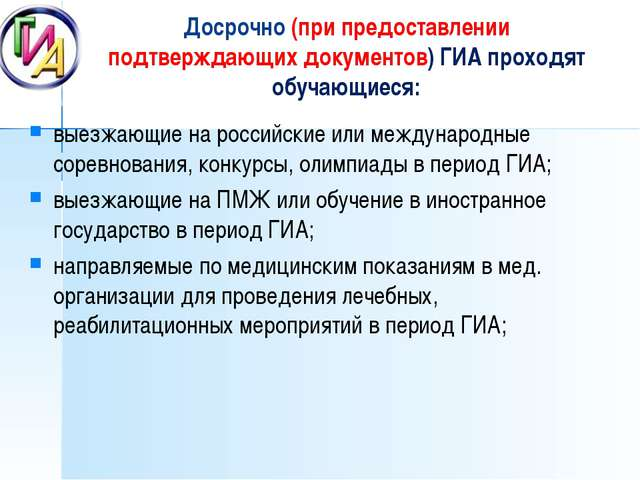 Досрочно (при предоставлении подтверждающих документов) ГИА проходят обучающи...
