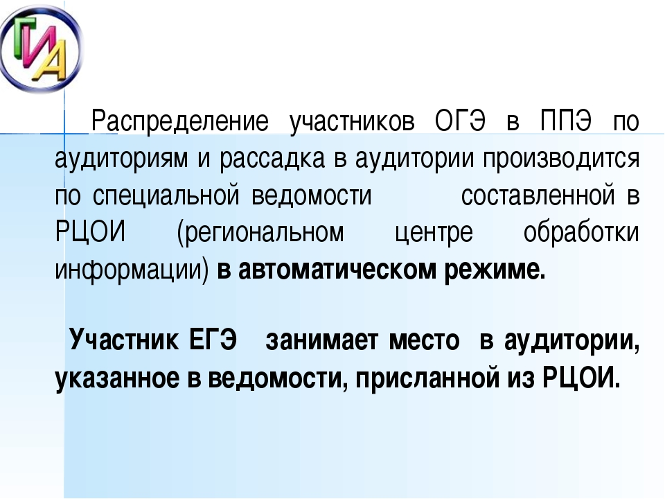 Распределение участников ОГЭ в ППЭ по аудиториям и рассадка в аудитории прои...