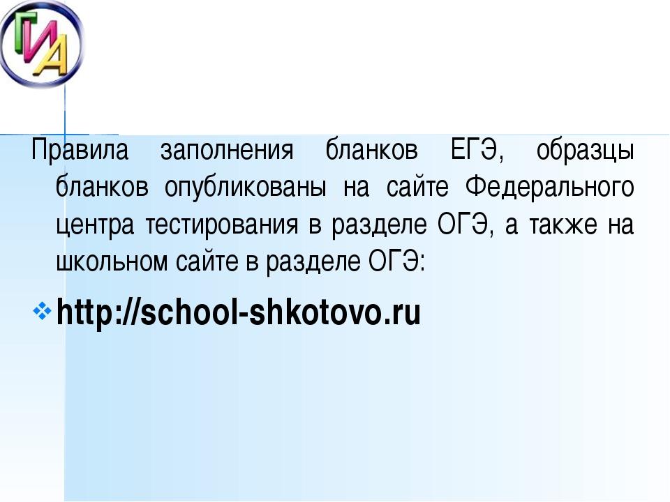 Правила заполнения бланков ЕГЭ, образцы бланков опубликованы на сайте Федера...