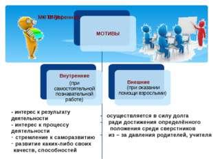 - интерес к результату деятельности - интерес к процессу деятельности стремле
