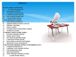 Анкета Я учусь в школе, потому что... а) так хотят мои родители; б)мне нрав