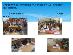 Опросили 18 человек 2 «А» класса и 18 человек 4 «Б» класса. 2 «А» класс 4 «Б»