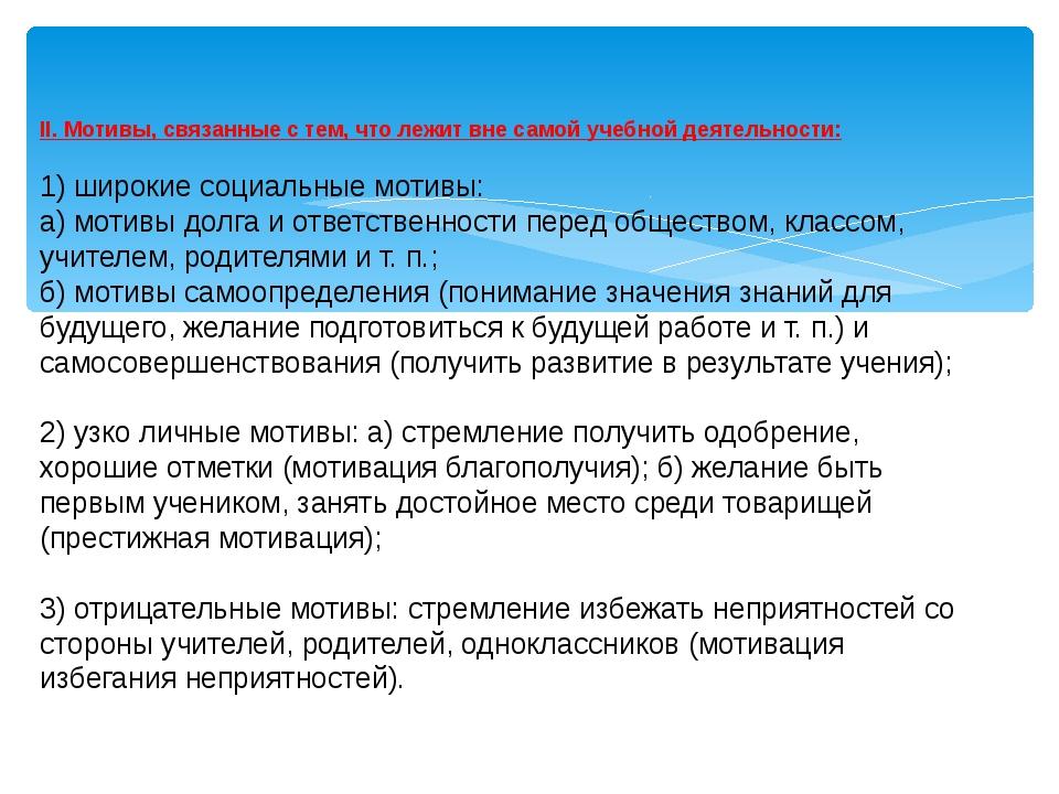 II. Мотивы, связанные с тем, что лежит вне самой учебной деятельности: 1) шир...