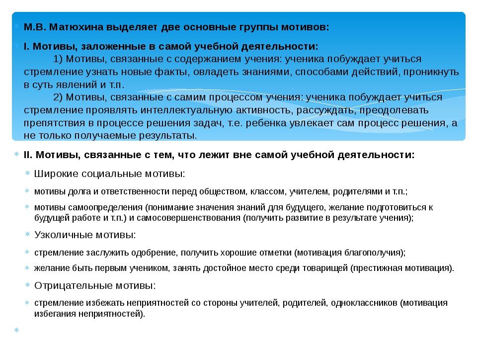 М.В. Матюхина выделяет две основные группы мотивов: I. Мотивы, заложенные в с...