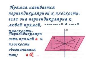 Прямая называется перпендикулярной к плоскости, если она перпендикулярна к л